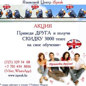 Акция iSpeak