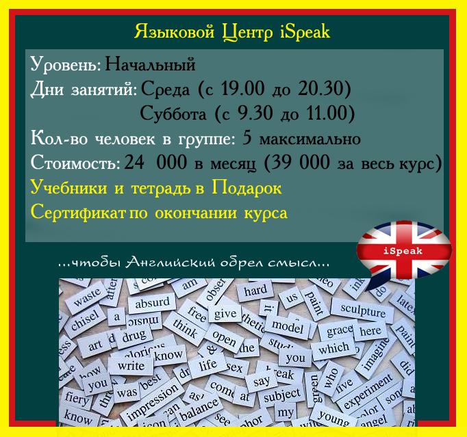 1m iSpeak Nov-Dec